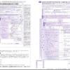 3大疾病保障特約付きの団体信用生命保険